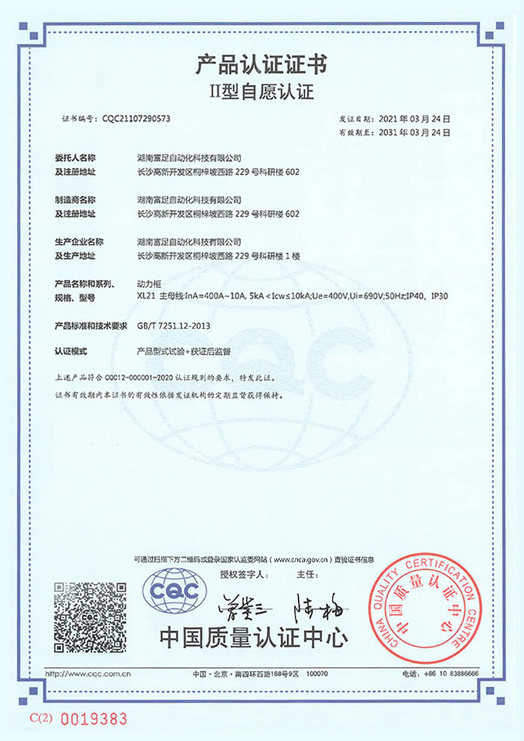 低压CQC证书(5种柜型证书)