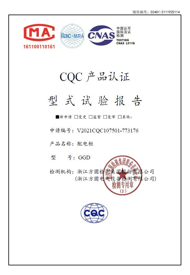 低压GGD柜检验报告