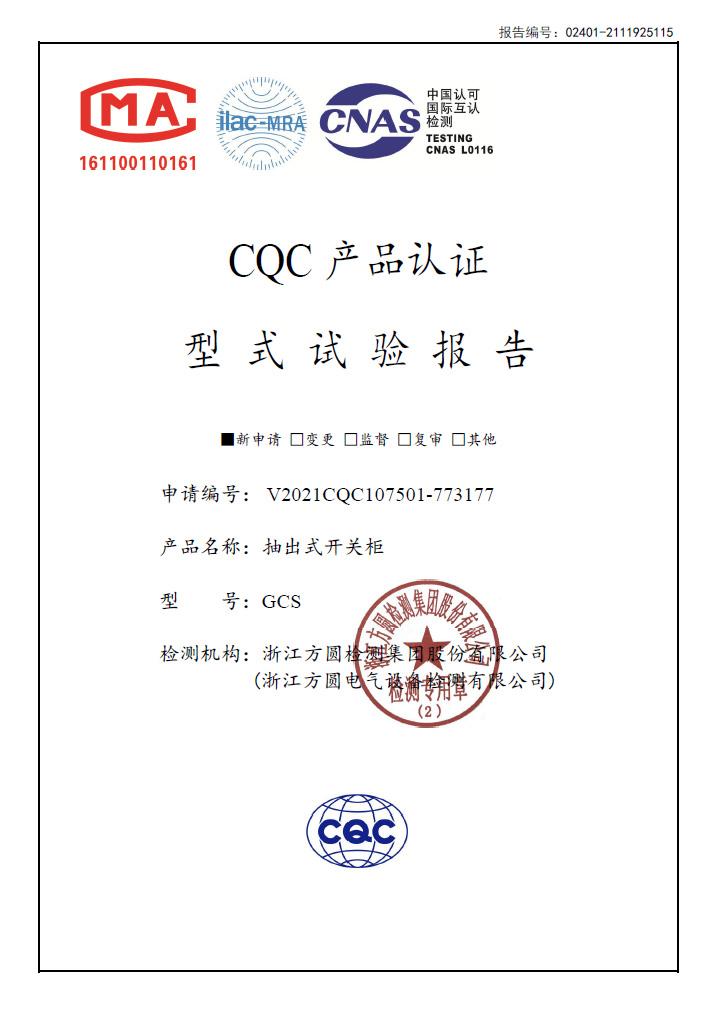低压抽出式开关柜(GCS)检验报告