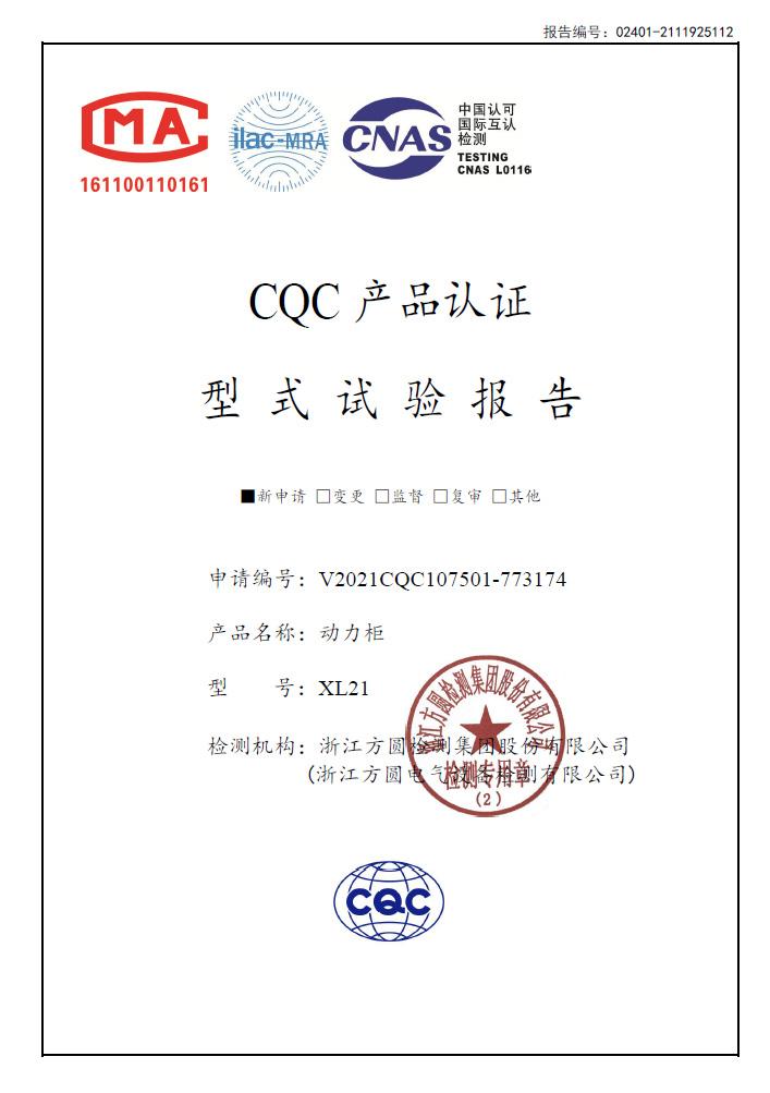 低压动力柜检验报告(XL21)