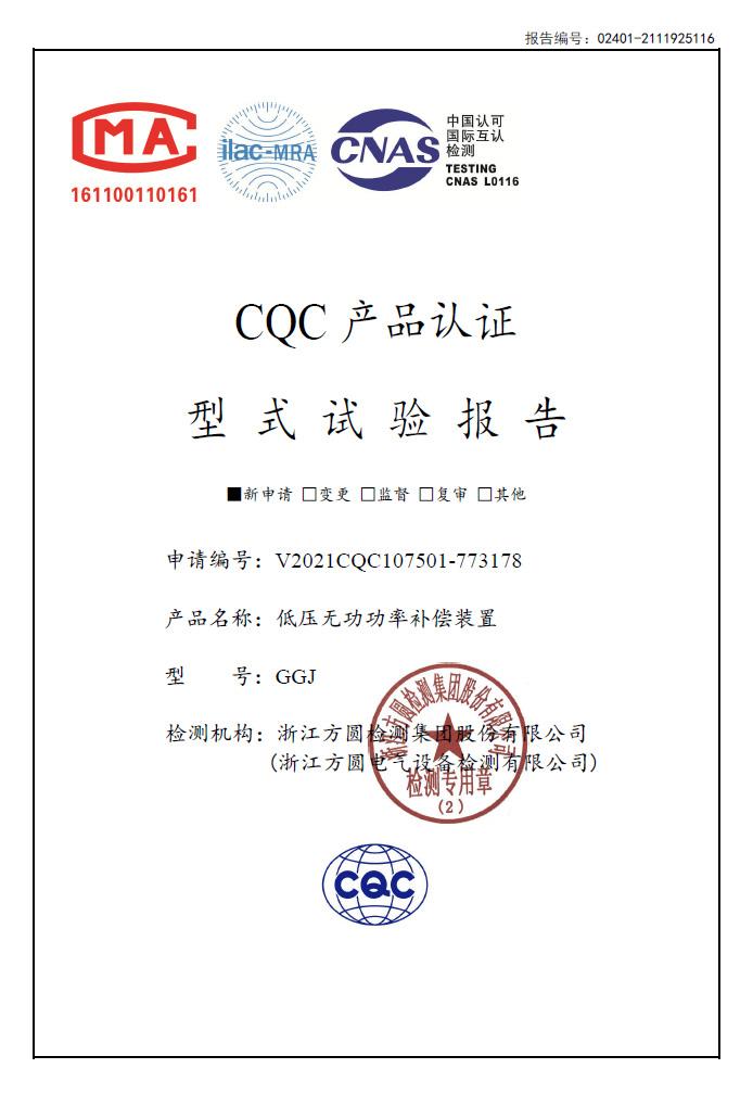 低压无功补偿柜实验报告(GGJ)