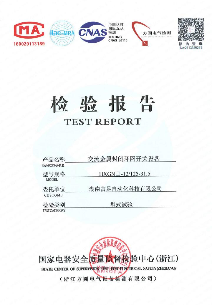 高压环网柜检验报告(HXGN-12-125-31.5KA)