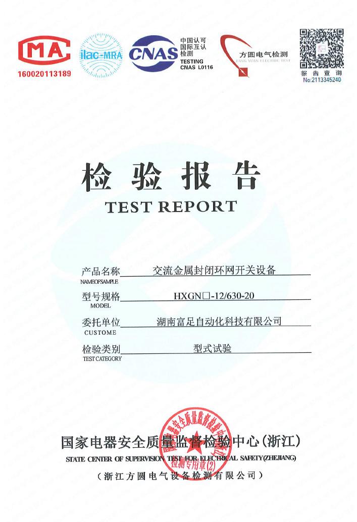 高压环网柜检验报告(HXGN-12-630A)