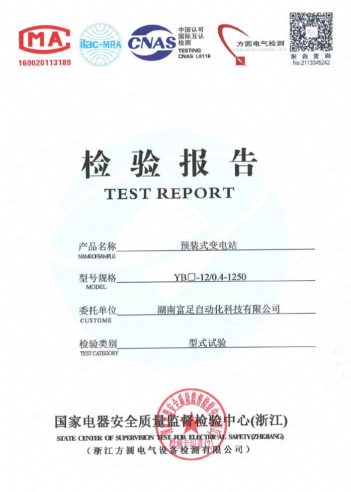 预装式变压器(YB-12-0.4-1250)检验报告