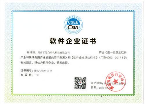 企业软件证书